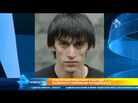 Полицейского из Дагестана, которого расстреляли бандиты представят к государственной награде