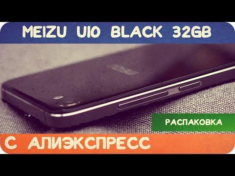 MEIZU U10 BLACK 3GB RAM 32GB ROM - РАСПАКОВКА - ИЗ КИТАЯ С АЛИЭКСПРЕСС
