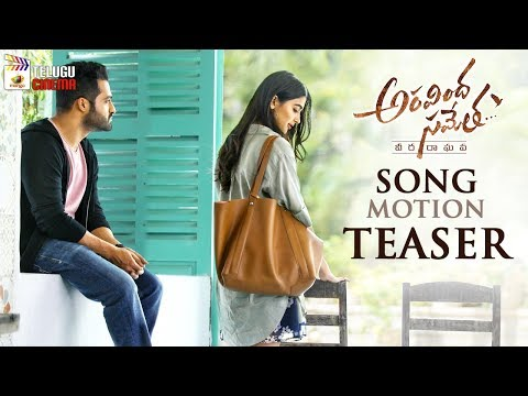 Anaganaganaga SONG Motion TEASER | Aravindha Sametha Movie | Jr NTR | Pooja Hegde | Trivikram
