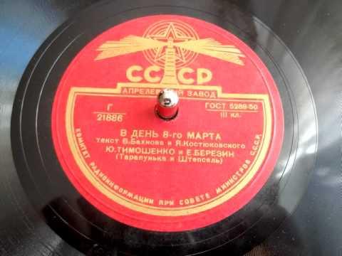 """Тарапунька и Штепсель - В день 8-го марта (""""Ох и вредный народ эти женщины!"""") - 1950"""