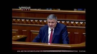 Виступ Авакова в Рад найцкавше