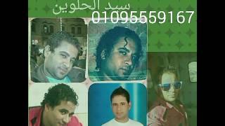 حماده سعد اغنية سيد الحلوين 01095559167
