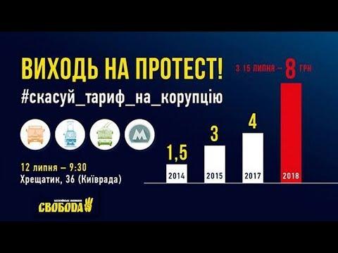 12 липня у Києві відбудеться масштабна акція проти підвищення тарифу на проїзд