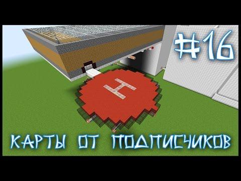 Карта От Подписчика #16 - Побег Из Камеры Испытаний! (Minecraft)