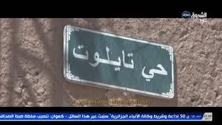 Echorouk NEWS  Les Juifs d'Algérie part 1   وثائقي يهود الجزائر   الجزء الاول