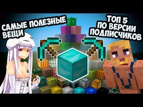 ☔ ТОП5 САМЫХ НУЖНЫХ ВЕЩЕЙ В МАЙКРАФТЕ ☔ ТопПВП [Minecraft]
