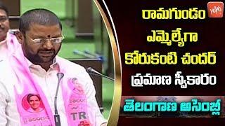 Korukanti Chander Takes Oath As MLA in Telangana Assembly 2019 | Ramagundam