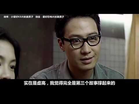 【美男子】男子浸泡妻子屍體三年祈禱起死回生,香港經典恐怖片《三更:回家1》