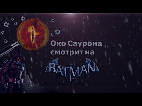 Бэтмен: Летопись Аркхема - Обзор игры