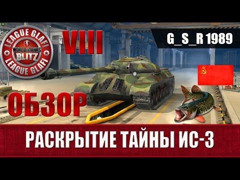 WoT Blitz Обзор ИС 3 - World of Tanks Blitz ИС 3