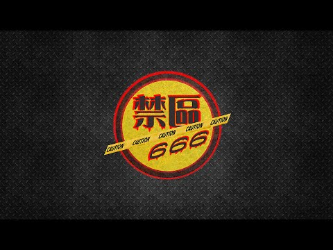 《禁區 666》第 54 集 B:三億日元搶劫案