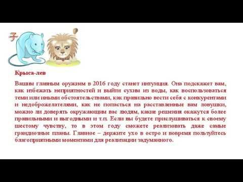 гороскоп для тельца крысы на 2016 лучшие