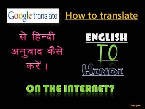 Google Translate- How to Translate English to Hindi