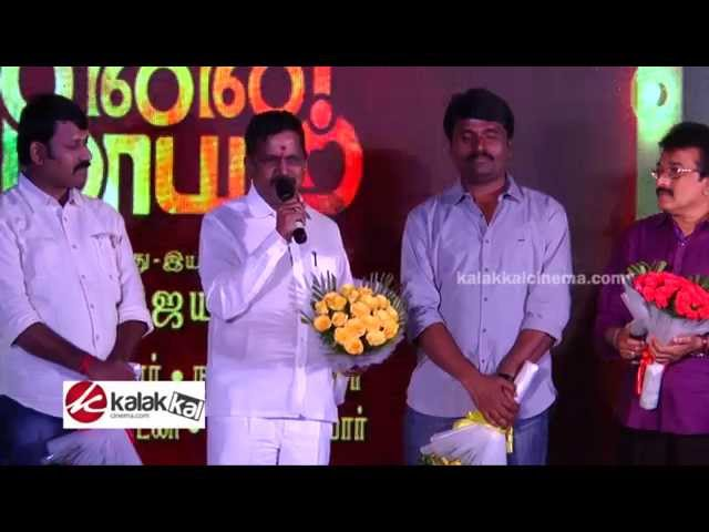 Idhu Enna Maayam Movie Audio Launch Part 2