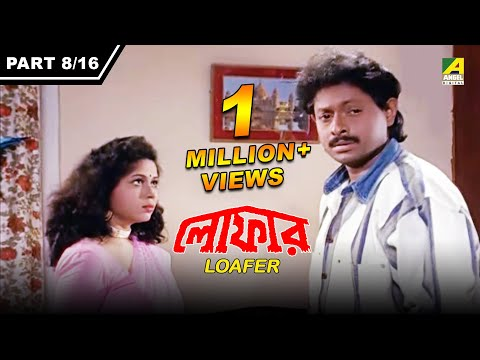 Loafer - Bengali Movie - 8/16