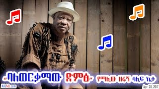"""ባለወርቃማው ድምፅ"" የማሊው ዘፋኝ ሳሊፍ ኬታ - ""Golden Voice of Africa"" Salif Keita VOA"
