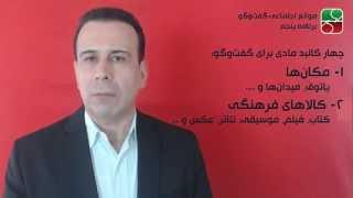 فقدان بسترهای کالبدی برای گفتوگو اجتماعی در ایران