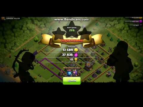 Clash of clans Фан атака!!100 мух!!!