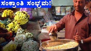 Makara Sankranti celebrated across India OneIndia