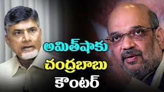 CM Chandrababu Naidu reverse counter to BJP chief Amit Shah | AP Assembly | Part 1 |  ABN Telugu