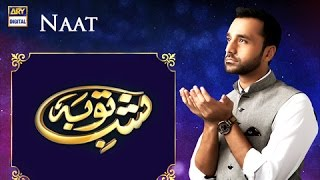 Mein Qabar Andheri mein  by Waseem Badami - Shab e Tauba - 11th May 2017