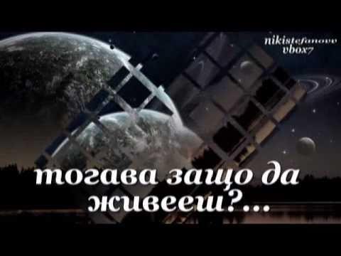 Vasilis Karras-Ola Einai Tipota - (bulgarian translation)