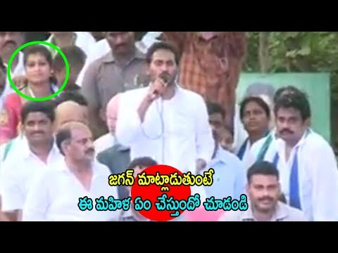Ys Jagan Speech At Anaparty Ladies Fans Following Craze Ycp Leaders In Meeting  | Cinema Politics