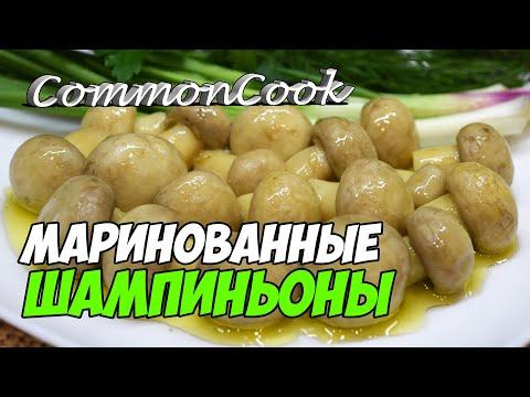 Маринованные шампиньоны. Как быстро замариновать грибы дома