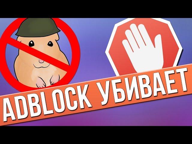 AdBlock убивает