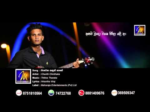 Wetena Kadulak Gane | Charith Chinthaka | Lyric Video | MEntertainments