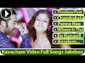Kavacham | Malayalam Movie 2013 | Full Songs Video Jukebox | Jr.NTR | Nayanthara [HD]