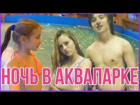НОЧЬ В АКВАПАРКЕ с ...? | NIGHT IN WATERPARK WITH...?