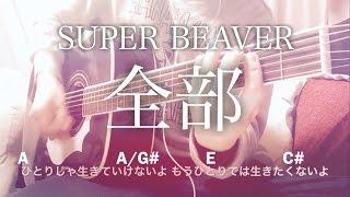 【弾き語り】全部 / SUPER BEAVER【コード歌詞付き】