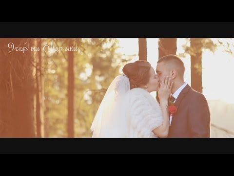 Ігор та Мар'яна WEDDING