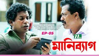 New Bangla Natok - Money Bag | Mosharraf Karim, Shimu, Mishu Sabbir  | Episode 05 | Drama & Telefilm