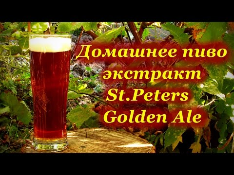 Домашнее пиво, экстракт St.Peters - Golden Ale