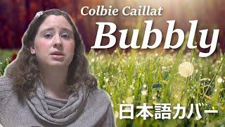Colbie Caillat Bubbly 日本語カバー