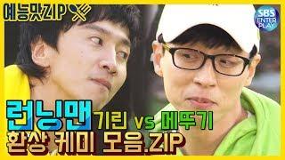 (ENG SUB)[예능맛ZIP/런닝맨] 기린 vs 메뚜기 환상 케미 모음.ZIP / Runningman