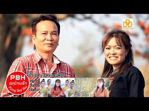 ເພງ.ບ່າວອິສານ ສາວສະຫວັນ ແດງ ດວງເດືອນ ພອນສັກ ສ່ອງແສງ Deng DouangDueun Ponsak Songsang