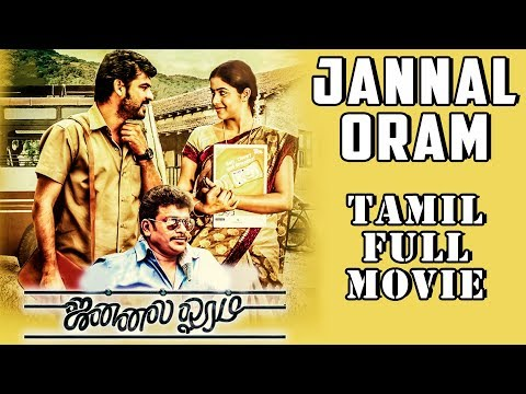 Download Lagu  Jannal Oram - Tamil Full Movie | Parthiban | Vimal | Vidharth | Poorna | Manisha Yadav Mp3 Free