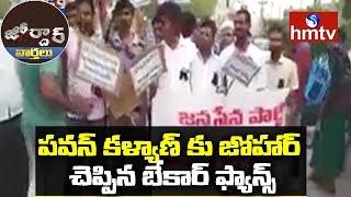 Janasena Activists Says JOHAR To Pawan Kalyan | Jordar News  | hmtv