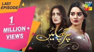 Parchayee Last Episode HUM TV Drama 13 July 2018