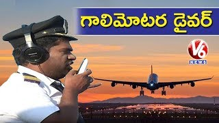Bithiri Sathi As Aircraft Pilot | AAI Warns Against Fake Job Offers | Teenmaar News