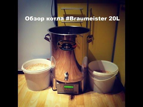 Домашняя пивоварня :как выбрать лучшую или сделать своими руками 91