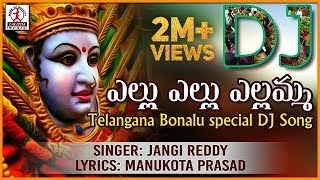 Telangana Bonalu Special DJ songs | Yellu yellu yellu Yellamma Dj Song | Lalitha Audios And Videos