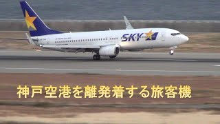 【ド迫力】神戸空港の旅客機離発着集まとめ Summary of departure-arrival collection of passenger aircraft at Kobe Airport