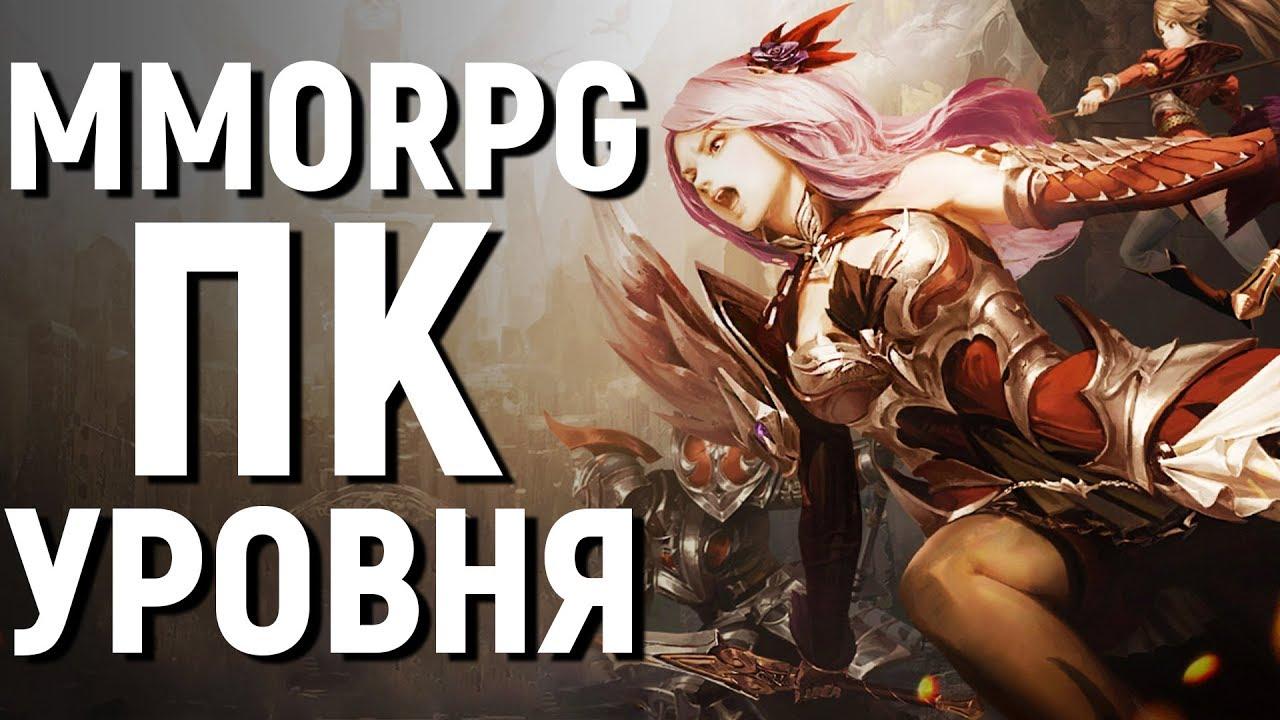 MMORPG НА АНДРОИД/iOS УРОВНЯ ПК