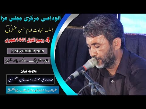 Tilawar Quran | Qari Farhan Ali | 4th Rabi Awal 1441/2019 - Nishtar Park Solider Bazar - Karachi