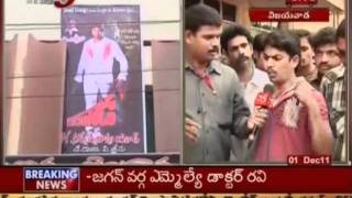 Bejawada - Telugu News - Bezawada Movie Special Live From Vijayawada (TV5)