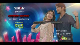 VISION Presents Eid Telefilm Abnormal Affair | Promo | NEW Eid Bangla Natok 2018 | Tawsif | Mehjabin